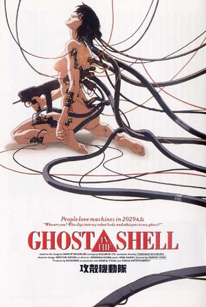 Ghost_in_the_shell01_kaisetu_l01_2