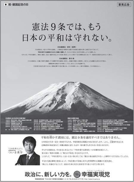 20110211_sankei2